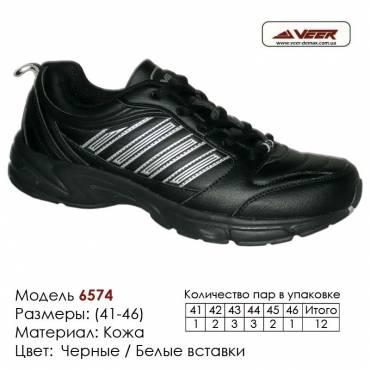 Купить спортивную обувь, кожа, кроссовки Veer в Одессе - 6574 черные, белые вставки. Купить кроссовки в Одессе.