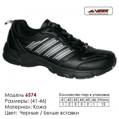 Купить спортивную обувь, кожа, кроссовки Veer в Одессе - 6574 черные | белые вставки. Купить кроссовки в Одессе.