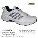 Купить спортивную обувь, кожа, кроссовки Veer в Одессе - 6574 белые | синие вставки. Купить кроссовки в Одессе.