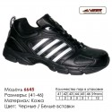 Купить спортивную обувь, кожа, кроссовки Veer в Одессе - 6645 черные | белые вставки. Купить кроссовки в Одессе.