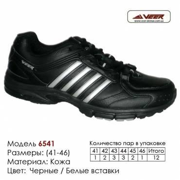 Купить спортивную обувь, кожа, кроссовки Veer в Одессе - 6541 черные, белые вставки. Купить кроссовки в Одессе.