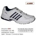 Купить спортивную обувь, кожа, кроссовки Veer в Одессе - 6541 черные | белые вставки. Купить кроссовки в Одессе.