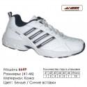 Купить спортивную обувь, кожа, кроссовки Veer в Одессе - 6649 белые | синие вставки. Купить кроссовки в Одессе.
