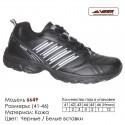 Купить спортивную обувь, кожа, кроссовки Veer в Одессе - 6649 черные | белые вставки. Купить кроссовки в Одессе.