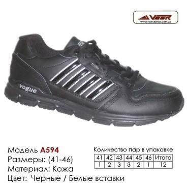 Купить спортивную обувь, кожа, кроссовки Veer в Одессе - A594 черные, белые вставки. Купить кроссовки в Одессе.