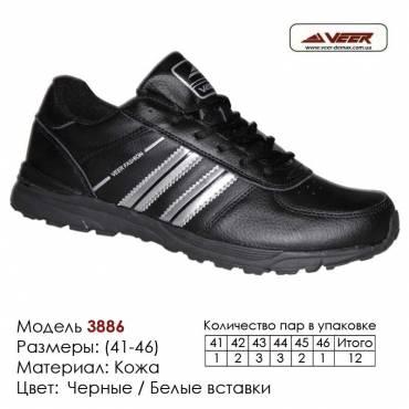Купить спортивную обувь, кожа, кроссовки Veer в Одессе - 3886 белые, синие вставки. Купить кроссовки в Одессе.