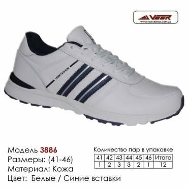 Купить спортивную обувь, кожа, кроссовки Veer в Одессе - 3886 черные, белые вставки. Купить кроссовки в Одессе.