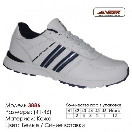 Купить спортивную обувь, кожа, кроссовки Veer в Одессе - 3886 белые | синие вставки. Купить кроссовки в Одессе.