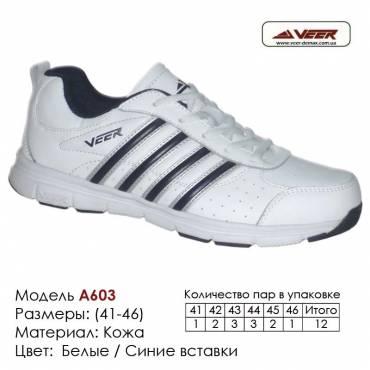 Купить спортивную обувь, кожа, кроссовки Veer в Одессе - A603 белые, синие вставки. Купить кроссовки в Одессе.