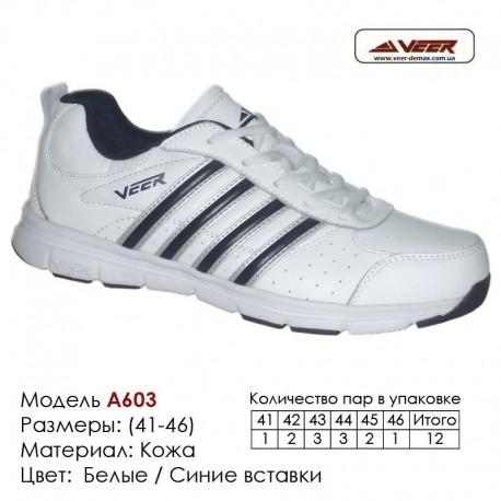 Купить спортивную обувь, кожа, кроссовки Veer в Одессе - A603 белые | синие вставки. Купить кроссовки в Одессе.