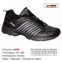 Купить спортивную обувь, кожа, кроссовки Veer в Одессе - A603 черные | белые вставки. Купить кроссовки в Одессе.