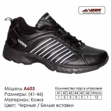 Купить спортивную обувь, кожа, кроссовки Veer в Одессе - A603 черные, белые вставки. Купить кроссовки в Одессе.