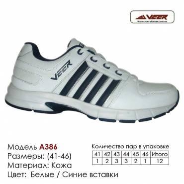 Купить спортивную обувь, кожа, кроссовки Veer в Одессе - A386 белые, синие вставки. Купить кроссовки в Одессе.