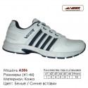 Купить спортивную обувь, кожа, кроссовки Veer в Одессе - A386 белые   синие вставки. Купить кроссовки в Одессе.