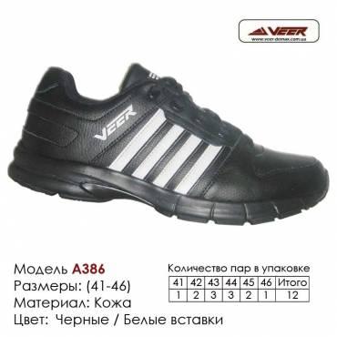 Купить спортивную обувь, кожа, кроссовки Veer в Одессе - A386 черные, белые вставки. Купить кроссовки в Одессе.