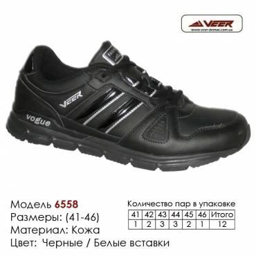 Купить спортивную обувь, кожа, кроссовки Veer в Одессе - 6558 черные, белые вставки. Купить кроссовки в Одессе.