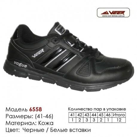 Купить спортивную обувь, кожа, кроссовки Veer в Одессе - 6558 черные | белые вставки. Купить кроссовки в Одессе.