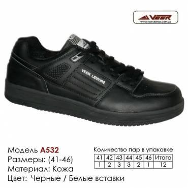 Купить спортивную обувь, кожа, кроссовки Veer в Одессе - A532 белые, синие вставки. Купить кроссовки в Одессе.