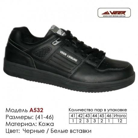 Купить спортивную обувь, кожа, кроссовки Veer в Одессе - A532 черные   белые вставки. Купить кроссовки в Одессе.