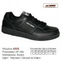 Купить спортивную обувь, кожа, кроссовки Veer в Одессе - A532 черные | белые вставки. Купить кроссовки в Одессе.