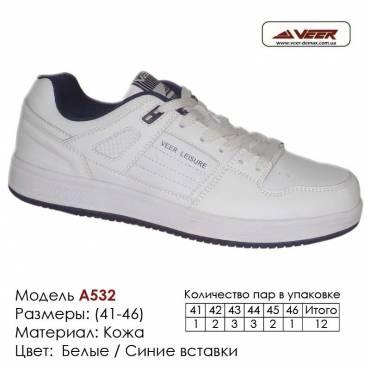 Купить спортивную обувь, кожа, кроссовки Veer в Одессе - A532 черные, белые вставки. Купить кроссовки в Одессе.