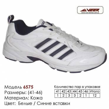Кроссовки Veer кожа 6575 белые, синие вставки. Купить кроссовки в Одессе.