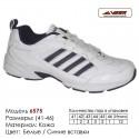 Купить спортивную обувь, кожа, кроссовки Veer в Одессе 6575 белые | синие вставки. Купить кроссовки в Одессе.