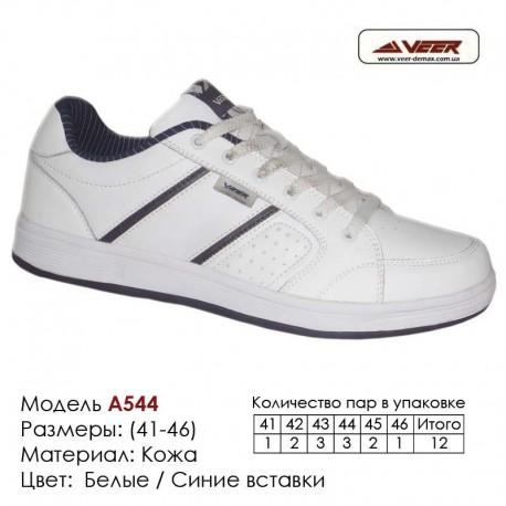 Купить спортивную обувь, кожа, кроссовки Veer в Одессе - A544 белые | синие вставки. Купить кроссовки в Одессе.