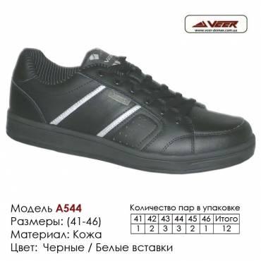 Купить спортивную обувь 41-46, кожа, кроссовки Veer в Одессе - A544 черные, белые вставки. Купить кроссовки в Одессе.