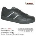 Купить спортивную обувь, кожа, кроссовки Veer в Одессе - A544 черные   белые вставки. Купить кроссовки в Одессе.