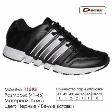 Купить спортивную обувь, кожа, кроссовки Veer в Одессе - 11593 черные | белые вставки. Купить кроссовки в Одессе.