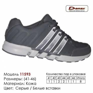 Кроссовки Demax 41-46 кожа - 11593-4 серые, белые вставки. Купить кроссовки в Одессе.