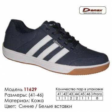 Кроссовки Demax кожа - 11629 синие | белые вставки. Купить кроссовки в Одессе.