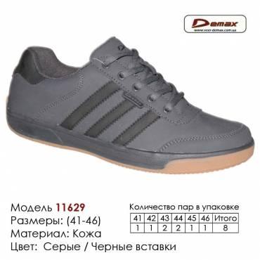 Кроссовки Demax кожа - 11629 серые | черные вставки. Купить кроссовки в Одессе.