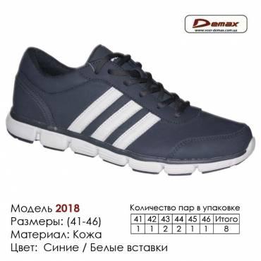 Кроссовки Demax 41-46 кожа - 2018 синие, белые вставки. Купить кроссовки в Одессе.