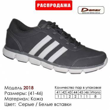 Кроссовки Demax 41-46 кожа - 2018 серые, белые вставки. Купить кроссовки в Одессе.