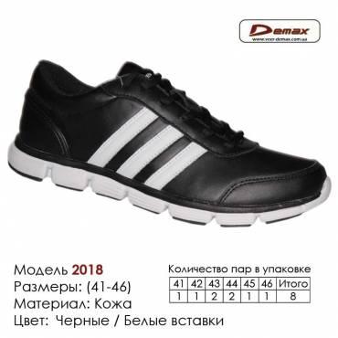 Кроссовки Demax 41-46 кожа - 2018 черные, белые вставки. Купить кроссовки в Одессе.