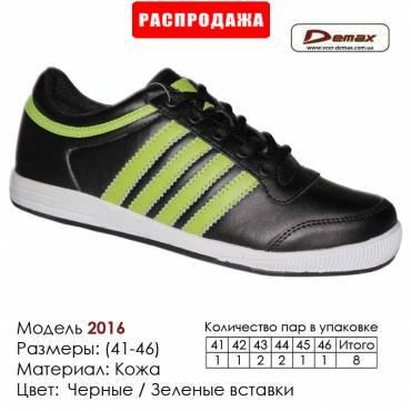 Кроссовки Demax кожа - 2016 черные | зеленые вставки. Купить кроссовки в Одессе.