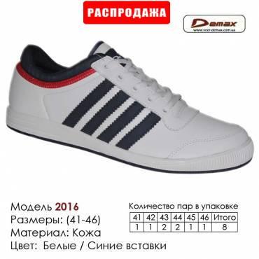 Кроссовки Demax кожа - 2016 белые | синие вставки. Купить кроссовки в Одессе.