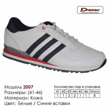 Кроссовки Demax кожа - 2007 белые | синие вставки. Купить кроссовки в Одессе.