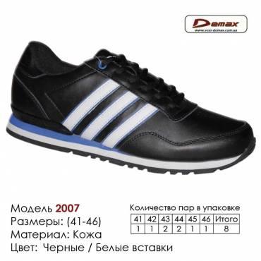 Кроссовки Demax 41-46 кожа - 2007-2 черные, белые вставки. Купить кроссовки в Одессе.