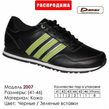 Кроссовки Demax 41-46 кожа - 2007-4 черные, зеленые вставки. Купить кроссовки в Одессе.