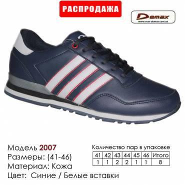 Кроссовки Demax кожа - 2007 синие | белые вставки. Купить кроссовки в Одессе.