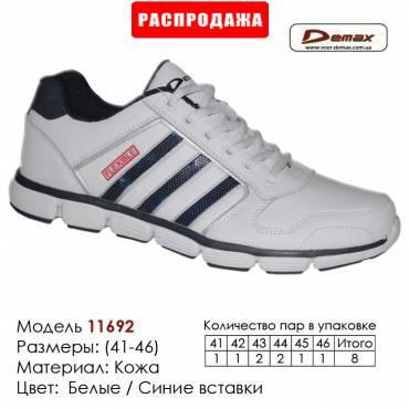 Кроссовки Demax кожа - 11692 белые | синие вставки. Купить кроссовки в Одессе.