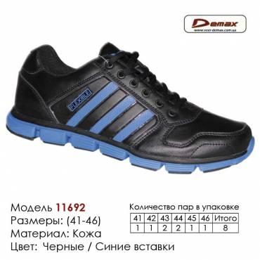 Кроссовки Demax кожа - 11692 черные | синие вставки. Купить кроссовки в Одессе.