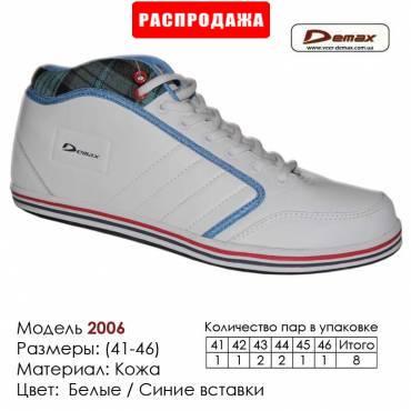 Кроссовки Demax 41-46 кожа - 2006-1 белые, синие вставки. Купить кроссовки в Одессе.