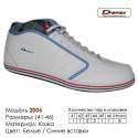 Кроссовки Demax кожа - 2006 белые | синие вставки. Купить кроссовки в Одессе.