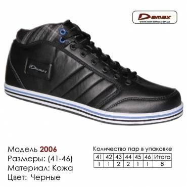 Кроссовки Demax 41-46 кожа - 2006-2 черные. Купить кроссовки в Одессе.