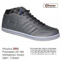 Кроссовки Demax кожа - 2006 серые. Купить кроссовки в Одессе.