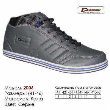 Кроссовки Demax 41-46 кожа - 2006-3 серые. Купить кроссовки в Одессе.